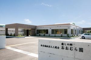 社会福祉法人三蔵会 癒しの郷 おおむら園
