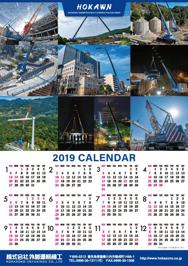 2019年版HOKAWNオリジナルポスターカレンダープレゼント!